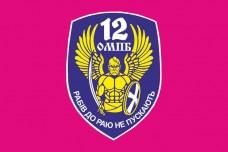 Прапор 12 Окремий Мотопіхотний Батальйон Київ (малиновий)