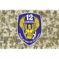 Флаг 12 ОМПБ Київ 12 Окремий Мотопіхотний Батальйон «Київ» (пиксель)