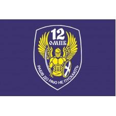 Флаг 12 ОМПБ Київ