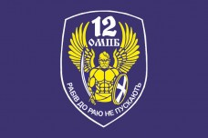 Прапор 12 ОМПБ Київ