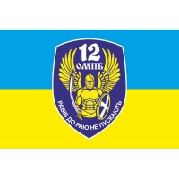 Прапор 12 ОМПБ Київ - 12 Окремий Мотопіхотний Батальйон «Київ»