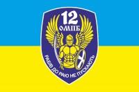Флаг 12 ОМПБ Київ - 12 Окремий Мотопіхотний Батальйон «Київ»