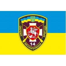 Флаг 14 Окрема Механізована Бригада ЗСУ
