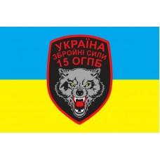 Флаг 128 ОГПБр 15й ОГПБ - 15й Отдельный Горно-Пехотный Батальон