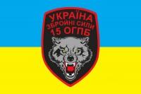 Прапор 15й ОГПБ - 15йокремий гірсько-піхотний батальйон