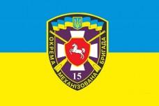 Флаг 15 Окрема Механізована Бригада ЗСУ