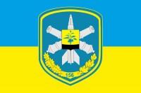 Флаг 156 ЗРП - 156 зенітний ракетний полк Золотоноша