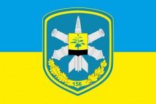 Купить Прапор 156 ЗРП - 156 зенітний ракетний полк Золотоноша в интернет-магазине Каптерка в Киеве и Украине