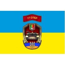 Флаг 17 окрема танкова бригада ЗСУ