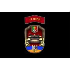 Флаг 17 окрема танкова бригада ЗСУ (Чорний)