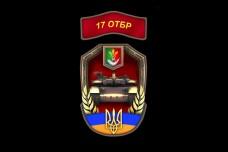 Прапор 17 окрема танкова бригада ЗСУ (Чорний)