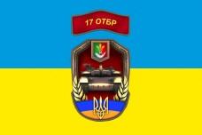 Купить Прапор 17 окрема танкова бригада ЗСУ в интернет-магазине Каптерка в Киеве и Украине