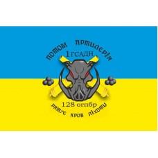 Флаг 128 ОГПБр, 1 ГСАДн (гаубічный самохідный артилерійський дивізіон)