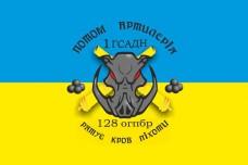 Флаг 128 ОГПБр, 1 ГСАДн (гаубичный самоходный артиллерийский дивизион)