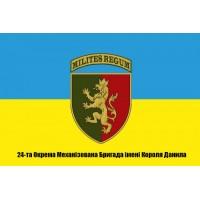 Флаг 24-та окрема механізована бригада імені короля Данила