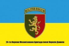Купить Прапор 24-та окрема механізована бригада імені короля Данила в интернет-магазине Каптерка в Киеве и Украине