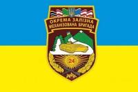Прапор 24 Окрема Механізована Бригада ЗСУ (з орденськими стрічками)