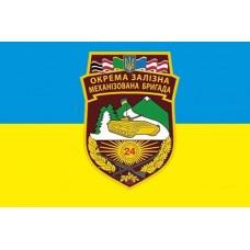Флаг 24 Окрема Механізована Бригада ЗСУ (з орденськими лентами)