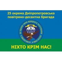 Флаг 25 ОПДБр, 1 ПДБ Об'єднанні Сили Швидкого Реагування