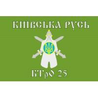 Флаг 25 БТРО Київська Русь