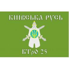 Прапор 25 БТРО Київська Русь