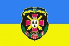 Флаг 27 Окрема Реактивна Артилерійська Бригада