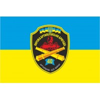 Прапор 40 Окрема Артилерійська Бригада ЗСУ