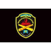 Флаг 40 ОАБр - Окрема Артилерійська Бригада (чорний)
