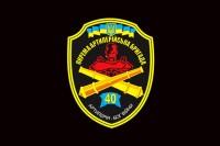Флаг 40 ОАБр - Окрема Артилерійська Бригада