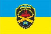 Флаг 40 Окрема Артилерійська Бригада ЗСУ