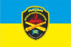 Купить Прапор 40 Окрема Артилерійська Бригада (старий знак) в интернет-магазине Каптерка в Киеве и Украине
