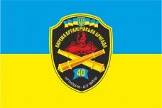 Прапор 40 Окрема Артилерійська Бригада (старий знак)
