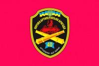 Флаг 40 Окрема Артилерійська Бригада