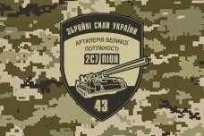 Флаг 43 Окрема Артилерійська Бригада Великої Потужності (пиксель)