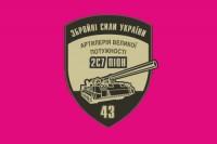 Флаг 43 Окрема Артилерійська Бригада Великої Потужності (малиновий)