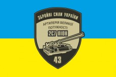 Флаг 43 Окрема Артилерійська Бригада Великої Потужності