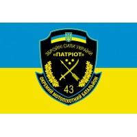 Прапор 43 Окремий Мотопіхотний Батальйон Патріот