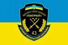 Флаг 43 Окремий Мотопіхотний Батальйон Патріот