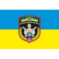 Флаг 44 Окрема Артилерійська Бригада ЗСУ