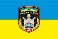 Прапор 44 Окрема Артилерійська Бригада ЗСУ