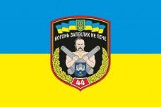 Купить Флаг 44 Окрема Артилерійська Бригада ЗСУ в интернет-магазине Каптерка в Киеве и Украине