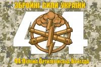 Флаг 44 Окрема Артилерійська Бригада ЗСУ з новим знаком артилерії ЗСУ (пиксель)
