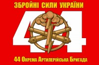 Флаг 44 Окрема Артилерійська Бригада ЗСУ з новим знаком артилерії ЗСУ (червоний)