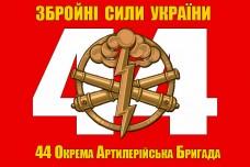 Прапор 44 Окрема Артилерійська Бригада ЗСУ з новим знаком артилерії ЗСУ (червоний)
