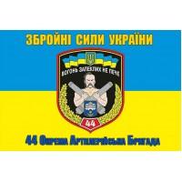 Прапор 44 ОАБр (жовто-блакитний старий знак)