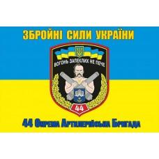 Флаг 44 Окрема Артилерійська Бригада Збройні Сили України