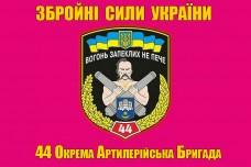 Флаг 44 Окрема Артилерійська Бригада ЗСУ (малиновий)