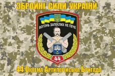 Флаг 44 Окрема Артилерійська Бригада ЗСУ (пиксель)