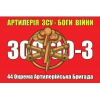 Прапор 44 ОАБр Артилерія ЗСУ - Боги Війни 300-30-3 (червоний)