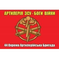 Прапор 44 ОАБр Артилерія ЗСУ - Боги Війни (червоний)
